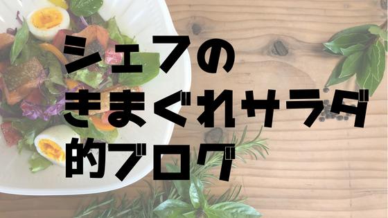 シェフのきまぐれサラダ的ブログ