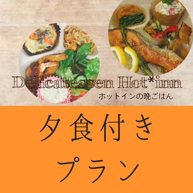 夕食プラン【新】