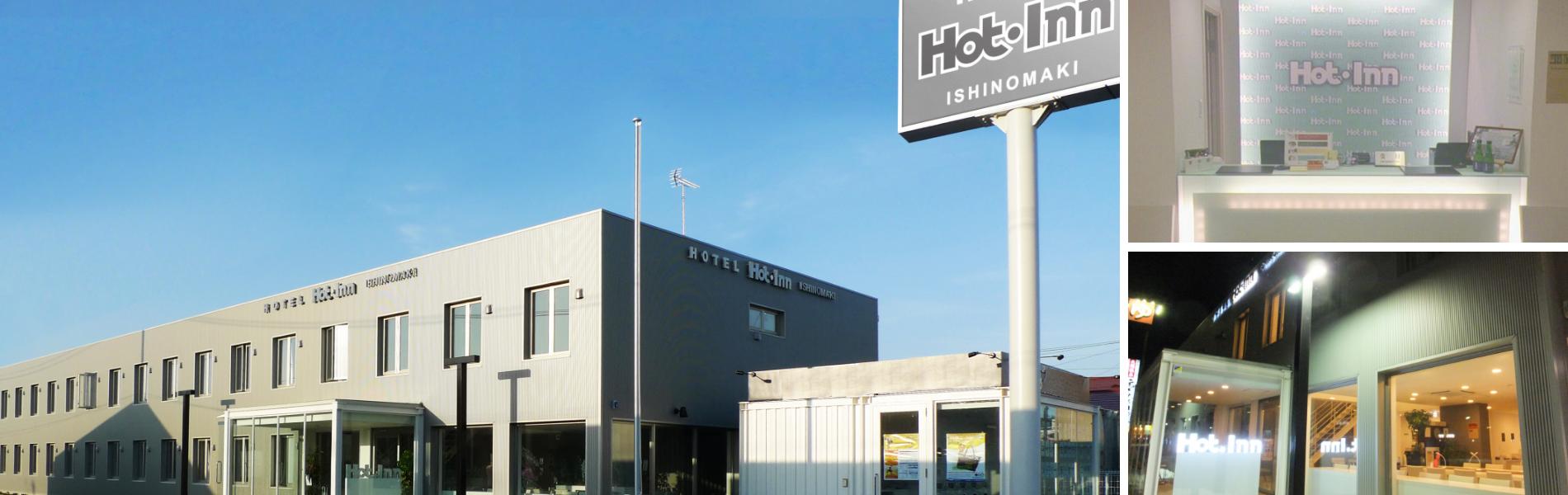 ホテルホットインは皆さまに愛されるホテルを目指し今日も営業しております。