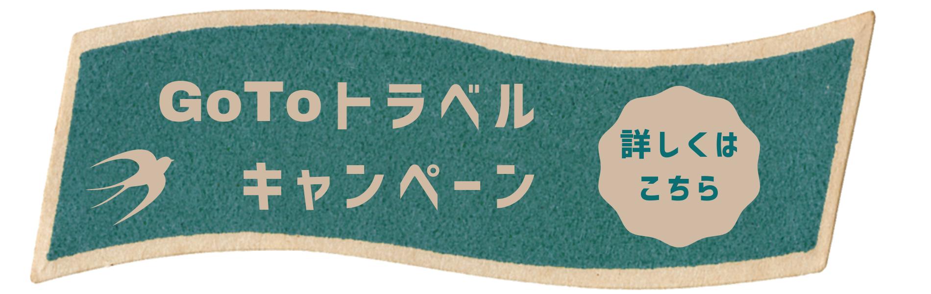 GoToトラベル旅行者向け公式サイト