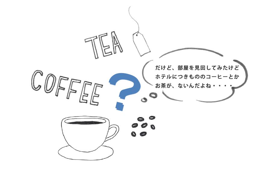コーヒー、お茶、各種お飲物をお探しの方