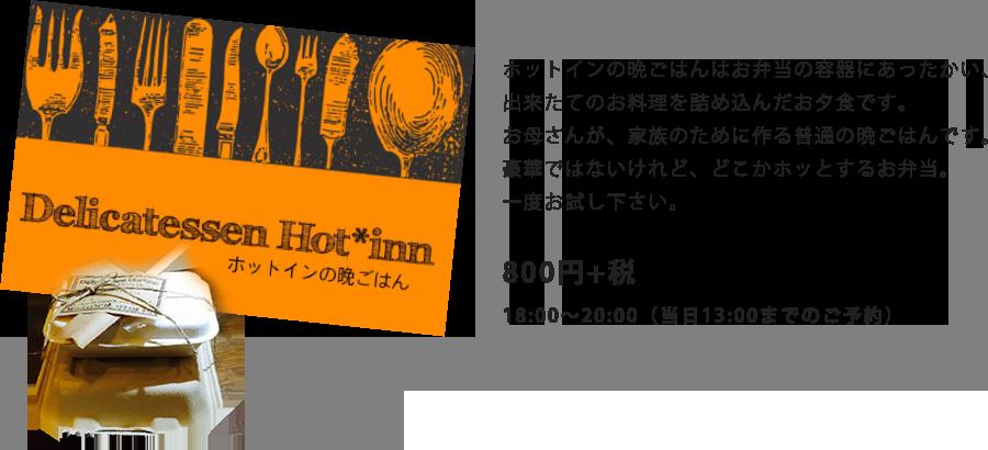 ホットインの晩御飯