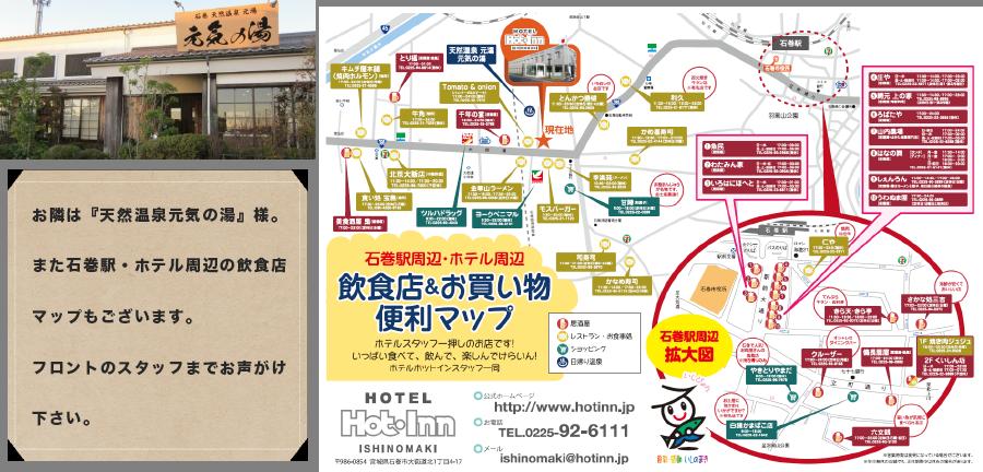 当ホテルのお隣は「天然温泉元気の湯」様、また石巻周辺の飲食店マップもご用意しております。