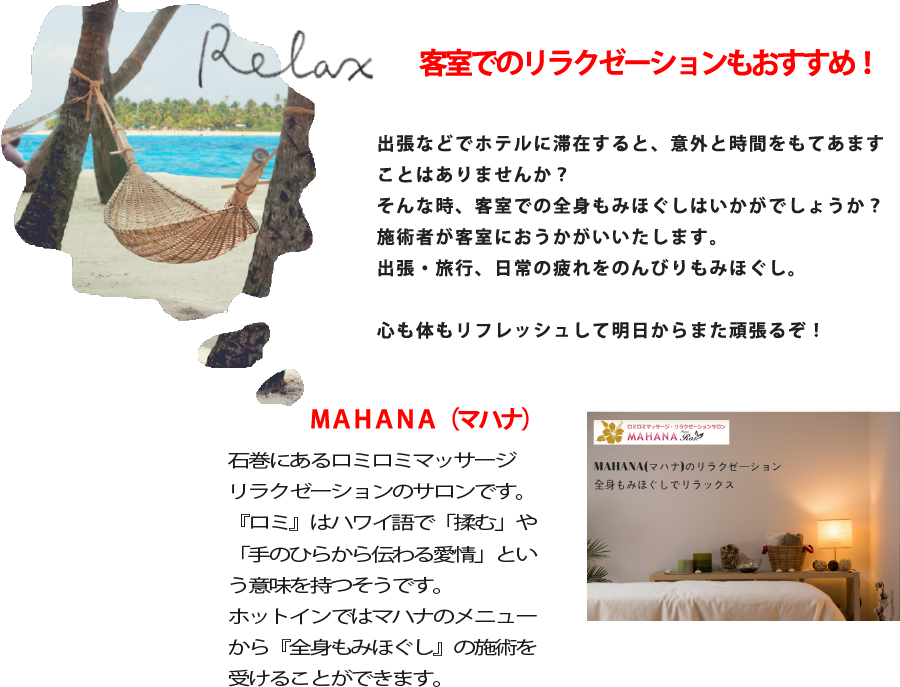 リラクゼーション(マハナ)